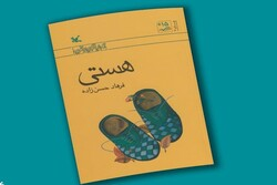 «هستی» به چاپ هفتم رسید