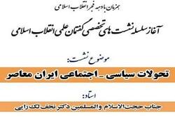 سلسله نشستهای تخصصی گفتمان انقلاب اسلامی برگزار می شود