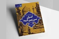 سفرنامه مبلغ مسیحی درباره ایران زمان قاجار چاپ شد