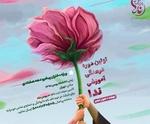 نشست ملی «نهضت دختران امام» ویژه دختران دهه هشتادی برگزار میشود