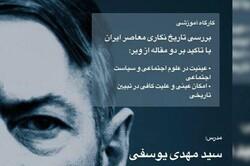 کارگاه «بررسی تاریخ نگاری معاصر ایران با تاکید بر دو مقاله وبر»