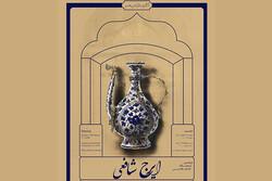 برگزاری نمایشگاه نقاشی ایرج شافعی در گالری «طراحی هنر»