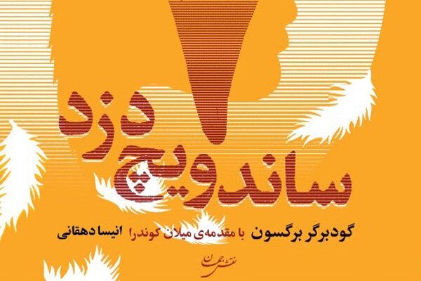 ترجمه کتاب سال ایسلند در ایران منتشر شد