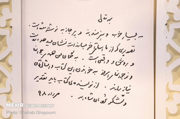 تقریظ رهبر انقلاب بر «آن مرد با باران میآید» منتشر شد