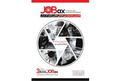 1st Iran intl. Job Photo & Film Festival calls for entries