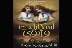 ششمین جلد مجموعه «اسکارلت و آیوی» چاپ شد