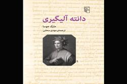 چاپ جدید ترجمه «دانته آلیگیری» پس از سالها منتشر شد