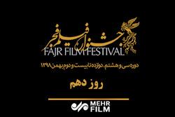 در آخرین روز جشنوار چه فیلمهایی در پردیس ملت به نمایش در میآید؟