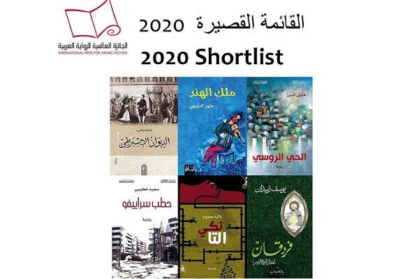 فینالیستهای جایزه داستان عربی معرفی شدند