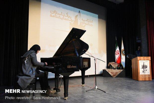 اختتامیه جشنواره یکداستان یکنمایشنامه