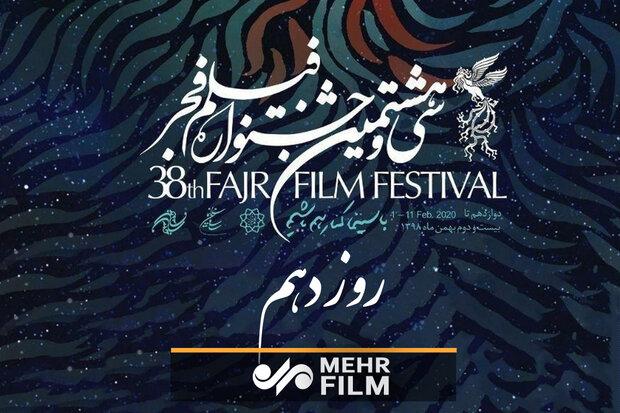 از حواشی آخرین روز جشنواره فیلم فجر تا اعلام نامزدهای «سیمرغ۳۸»