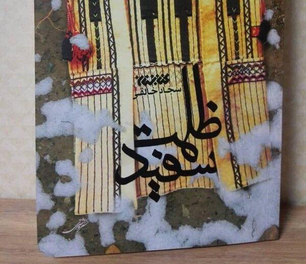 اثر سجاد خالقی در پله پنجم/گذر از تهرانی نگاه کردن