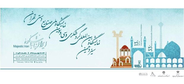 """""""Majestic Iran"""" salutes travel, culture enthusiasts and exhibitgoers"""