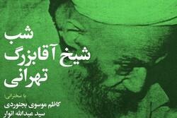 شب شیخ آقابزرگ تهرانی برگزار می شود