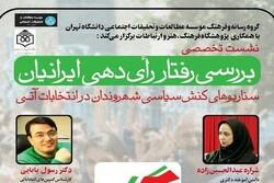سناریوهای کنش سیاسی شهروندان در انتخابات آتی بررسی میشود