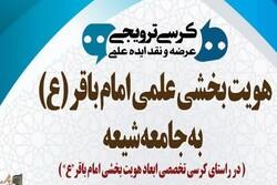 کرسی هویت بخشی امام باقر(ع) به جامعه شیعه برگزار میشود