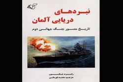 کتاب «نبردهای دریایی آلمان» چاپ شد