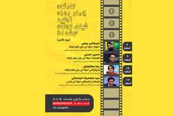 انتقال تجربه توسط فیلم اولی های سینما به استعدادهای جوان