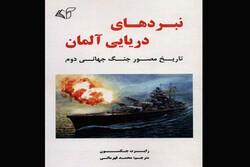 """""""The German Navy in WW II"""""""