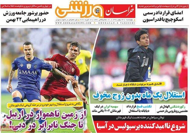 صفحه اول روزنامههای ورزشی ۲۳ بهمن ۹۸