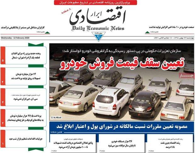 صفحه اول روزنامههای اقتصادی ۲۳ بهمن ۹۸