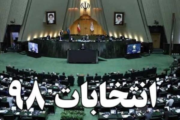 اعلام لیست انتخاباتی شورای ائتلاف نیروهای انقلاب اسلامی مازندران