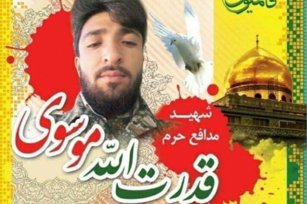 قدرت الله موسوی به فیض شهادت رسید/ تشییع شهید مدافع حرم در سمنان