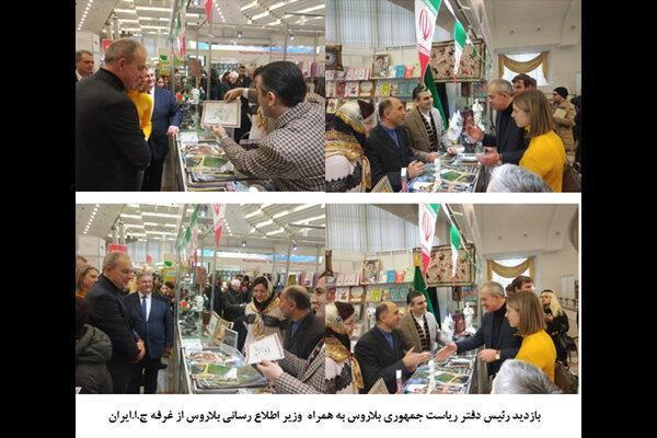 بیستوهفتمین نمایشگاه بینالمللی کتاب مینسک به کار خود پایان داد