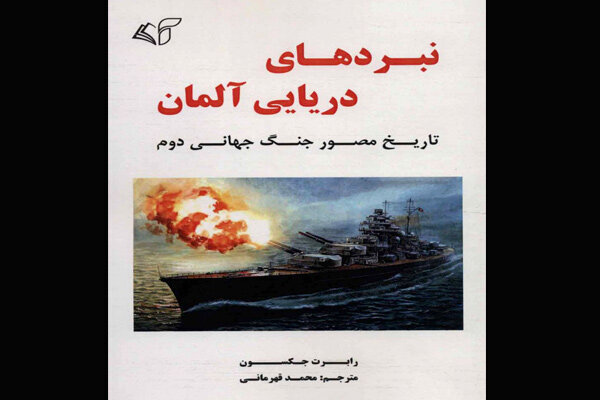 Robert Jackson's book on German navy in WWII published in Persian