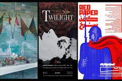 نمایش ۲ «گرگ و میش» در یک روز / «کتاب سرخ» به نبشی میآید