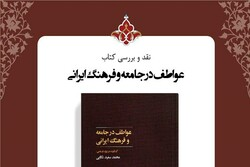 کتاب عواطف در جامعه و فرهنگ ایرانی نقد و بررسی می شود