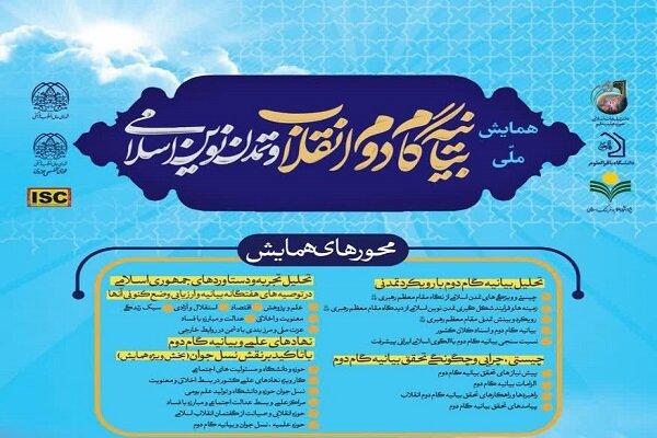 انتشار ویژه نامه همایش بیانیه گام دوم انقلاب و تمدن نوین اسلامی