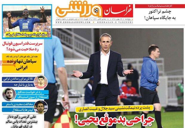 صفحه اول روزنامههای ورزشی ۲۴ بهمن ۹۸