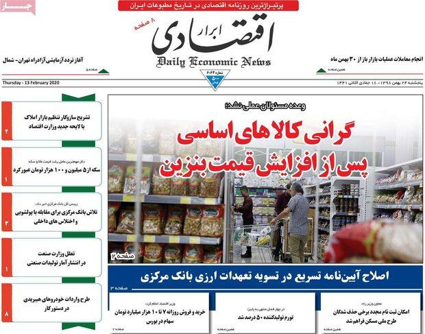 صفحه اول روزنامههای اقتصادی ۲۴ بهمن ۹۸