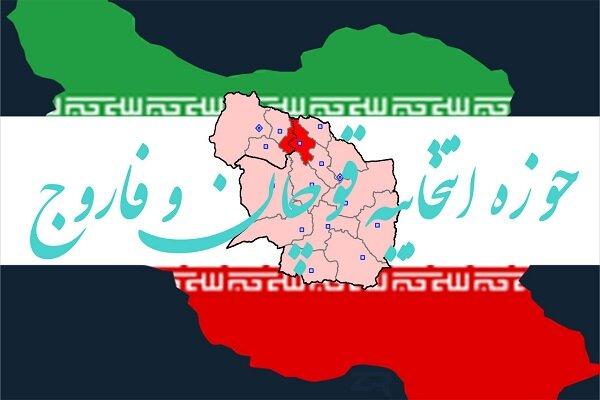 لیست نهایی نامزدهای مجلس در حوزه انتخابیه قوچان و فاروج منتشر شد