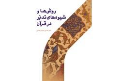 کتاب روشها و شیوههای تدبر در قرآن کریم منتشر شد