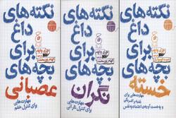 مجموعه نکتههای داغ روانشناسی برای بچهها چاپ شد