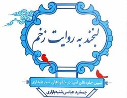 «لبخند به روایت زخم» منتشر شد