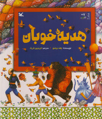 "Front cover of the Persian version of the ""The Quiltmaker's Gift"" by American children's writer Jeff Brumbeau."