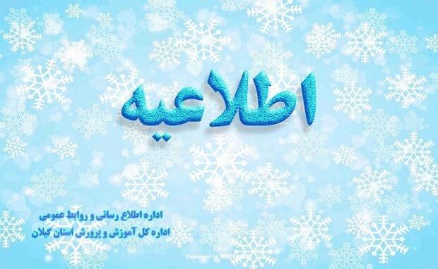 تمام مدارس استان گیلان روز شنبه دایر است
