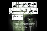 "ڕۆمانی ""هیچ دۆستێک جگە لە چیاکان"" بە فارسی بڵاوکرایەوە"
