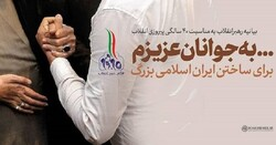 از بیانیه گام دوم انقلاب تا تحقق شعار جوانگرایی در دولت/ زنده شدن امید برای توجه به ظرفیت جوانان