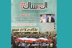 نودوپنجمین شماره مجله «الرساله» منتشر شد