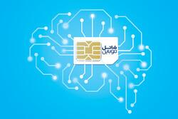 «سیمکارت هوشمند» وارد بازار تلفن همراه شد