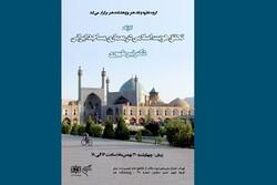 کارگاه «تحقیق هویت اسلامی در معماری مساجد ایرانی» برگزار می شود
