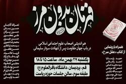 «عقل سرخ»؛ یادنامه علوم اجتماعی ایران برای حاج قاسم سلیمانی
