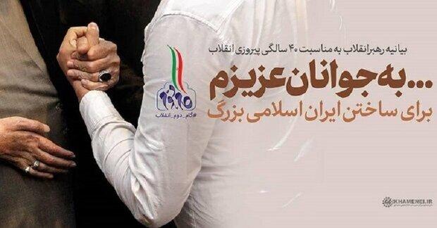 از بیانیه گام دوم انقلاب تا تحقق شعار جوانگرایی در دولت جدید