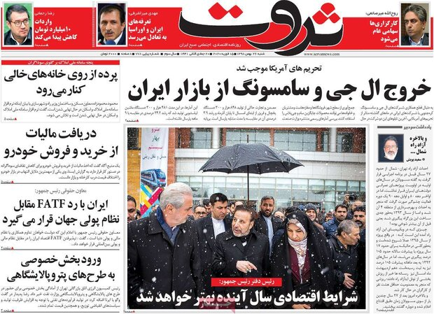 صفحه اول روزنامههای اقتصادی ۲۶ بهمن ۹۸