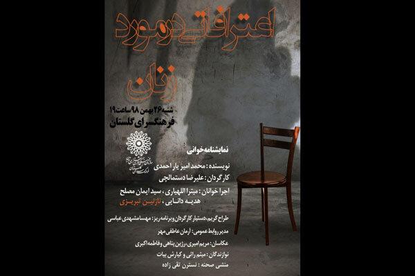 برگزاری نمایشنامه خوانی «اعترافاتی درباره زنان»