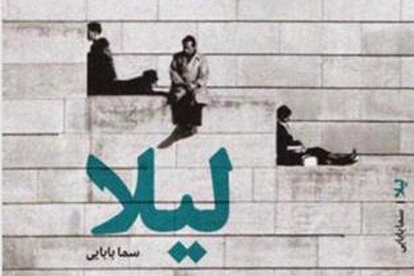مجموعه داستانی از سما بابایی منتشر شد